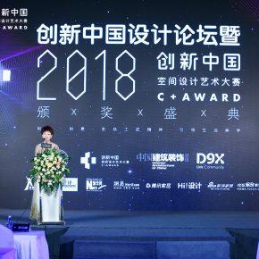 创新中国空间设计论坛暨2018中国空间设计艺术大赛颁奖盛典在京举行