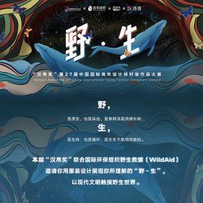 """汉帛奖X洛客——时装设计大赛:用""""野·生""""的创意,设计的眼光保护动物"""