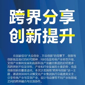 2018中国(北京)设计学术月活动 -- 跨界分享·创新提升
