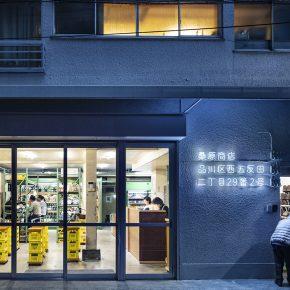 他们把货架和啤酒箱当桌子,将仓库变身为日式酒吧