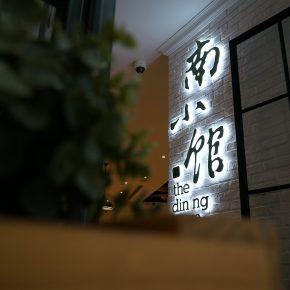 經典上海點心南小館,首次跨界玩出新花樣