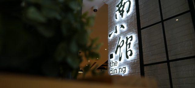 经典上海点心南小馆,首次跨界玩出新花样
