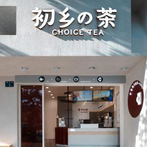 欧阳跳建筑亚博亚洲官网丨初乡の茶茶饮店