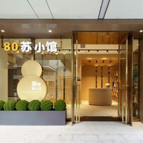 巢羽設計|蘇州80蘇小館餐廳