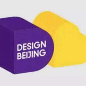 2020设计北京|第六届设计北京博览会展览招募全面启动