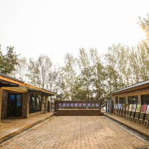 百美村宿·姜子牙的渡口项目正式启动