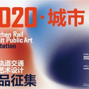 2020深圳轨道交通公共艺术设计作品征集