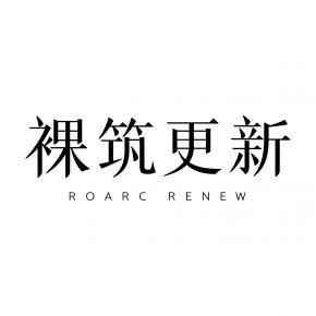 裸筑更新RoarcRenew