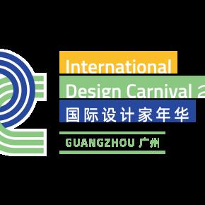 IDC国际设计家年华启动!广州绿心国际大师共建未来之家!