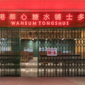 序态设计丨香港华心糖水铺