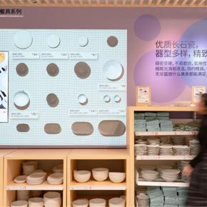 CT.LAB丨宜家家居 365+餐具系列数字体验设计