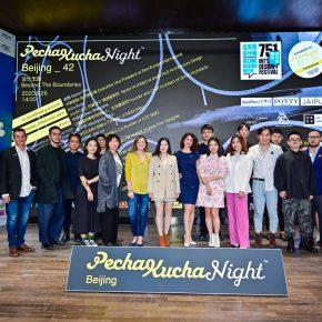 第42届国际创意论坛PechaKuchaBeijing9月26日在751成功举办