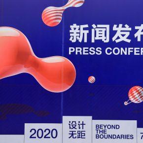 2020北京国际设计周-751国际设计节,开启一场穿越距离的设计盛宴