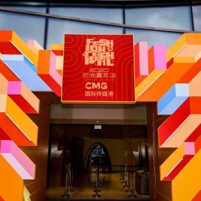 """2020国际传媒港首届时尚嘉年华活动开启,解码潮流""""机密"""" 发现身边美好"""