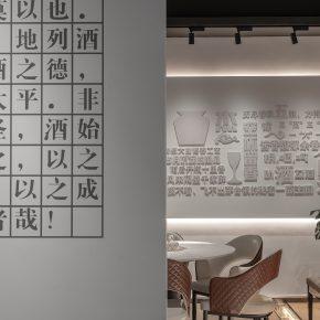 "DCDSAA淀川设计 | ""茅台知酒堂""酱酒体验馆"